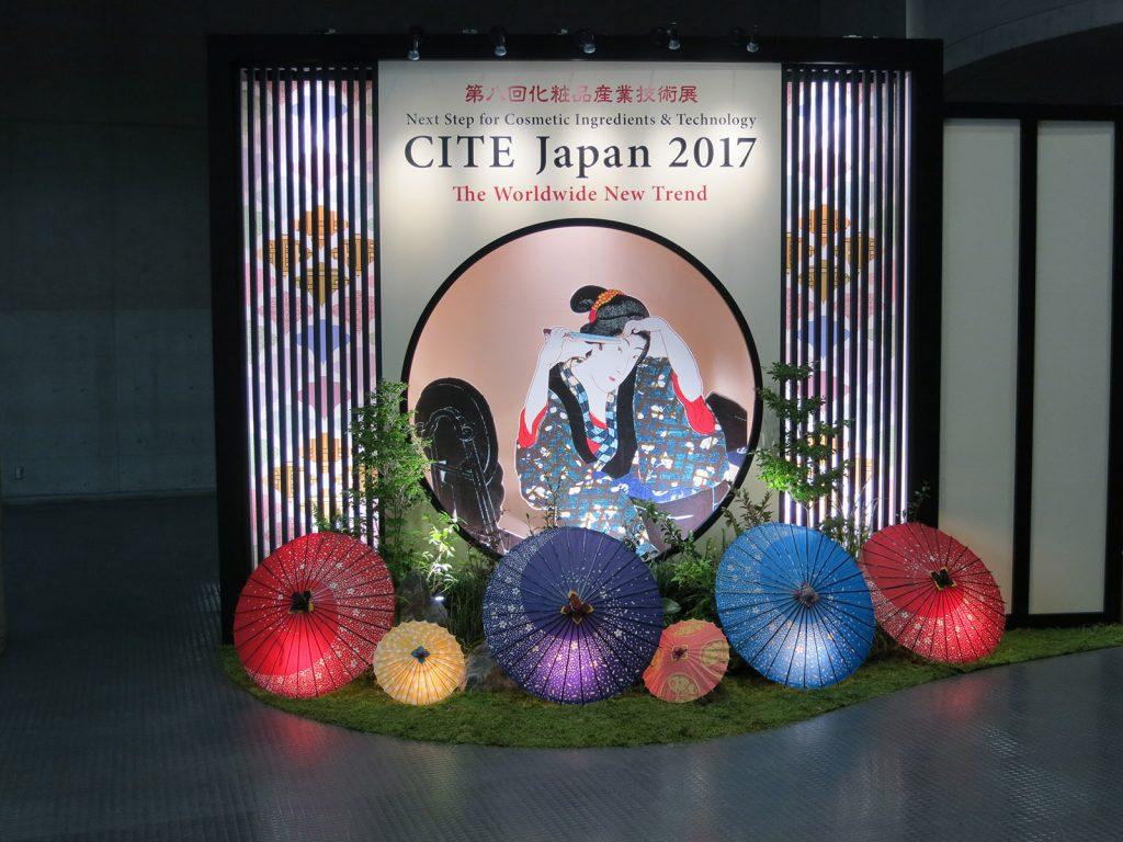 CITE JAPAN 2017 第8回化粧品産業技術展(1)