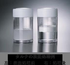 タルクの表面処理例