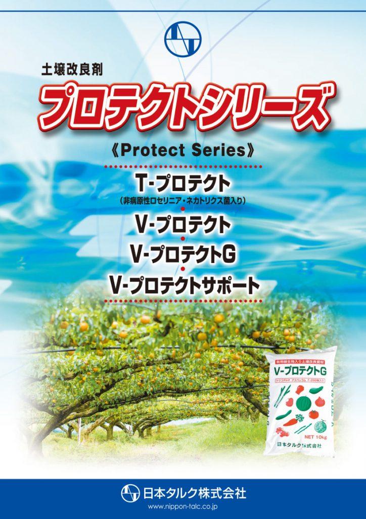土壌改良剤 プロテクトシリーズ